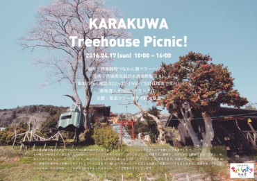 20160417treehouse-picnic_web