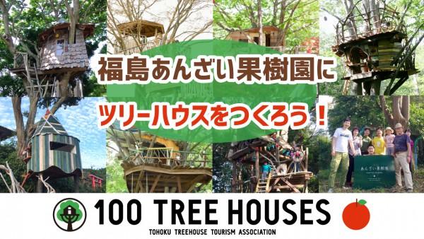 ふくしまツリーハウス